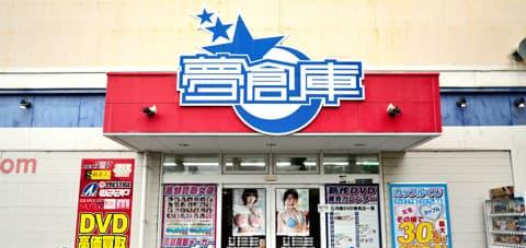 大阪府下4店舗営業中