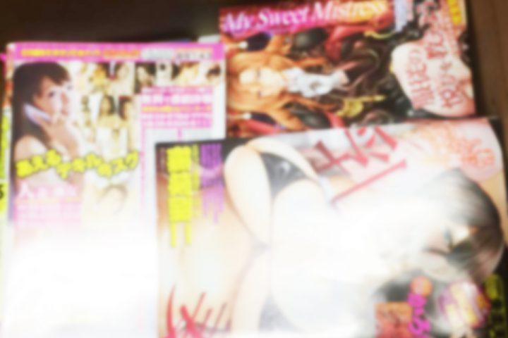 「大阪」のお客様より成人コミック・アダルト雑誌25点買取させて頂きました。