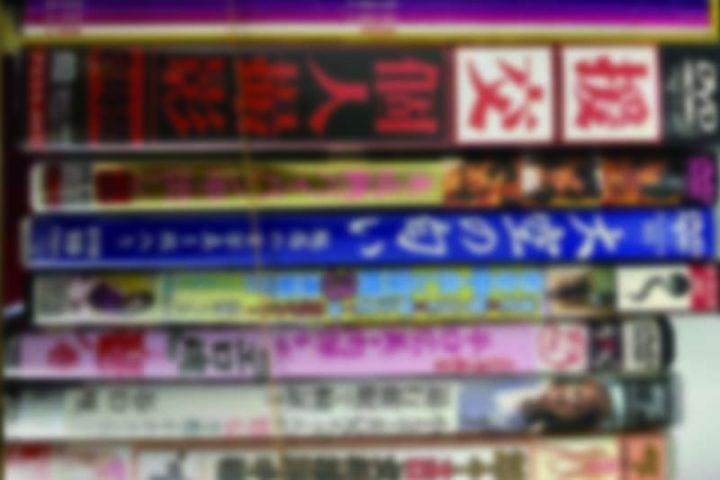 「大阪」のお客様より、アダルトDVD8点買取させて頂きました